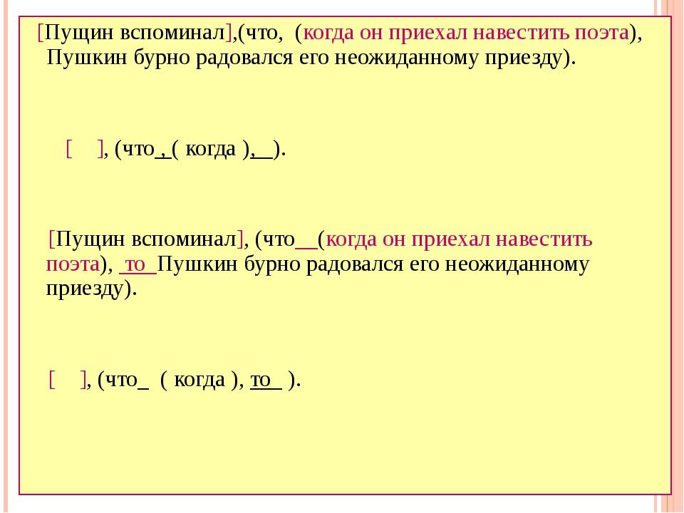 [Пущин вспоминал],(что, (когда он приехал навестить поэта), Пушкин бурно рад...