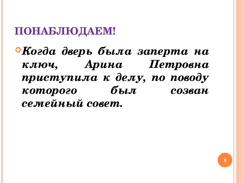 ПОНАБЛЮДАЕМ! Когда дверь была заперта на ключ, Арина Петровна приступила к де...