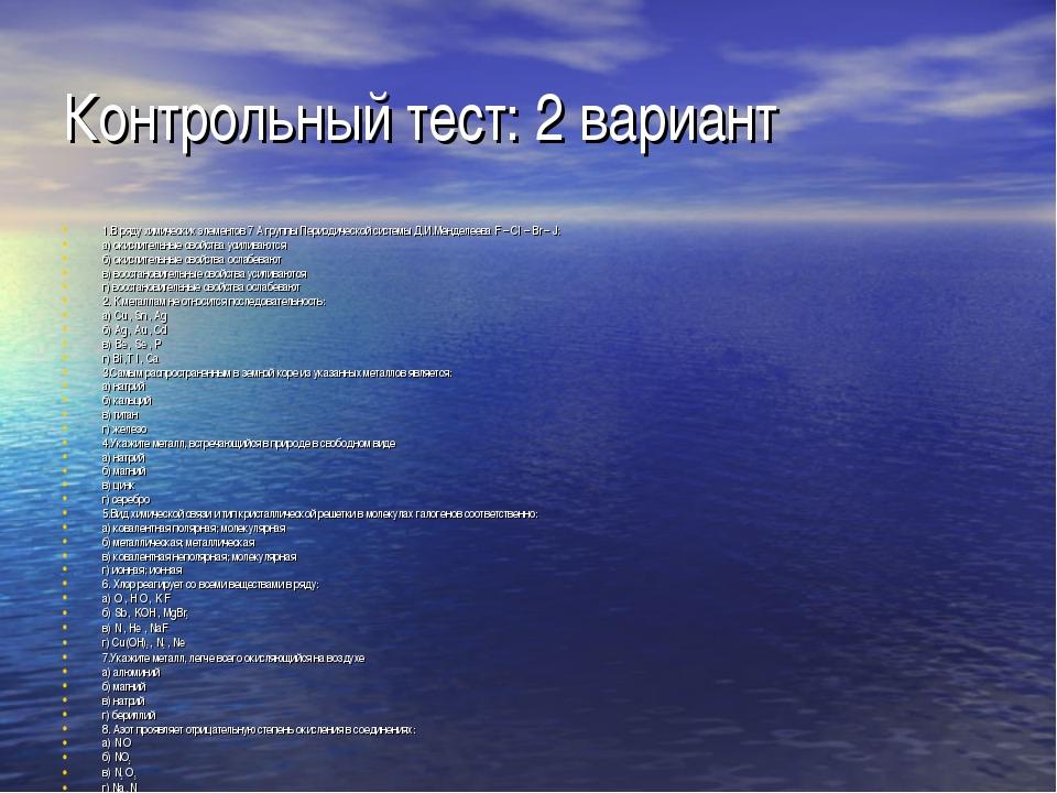 Контрольный тест: 2 вариант 1.В ряду химических элементов 7 А группы Периодич...