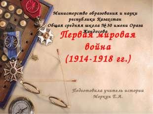 Первая мировая война (1914-1918 гг.) Подготовила учитель истории Меркун Е.А.
