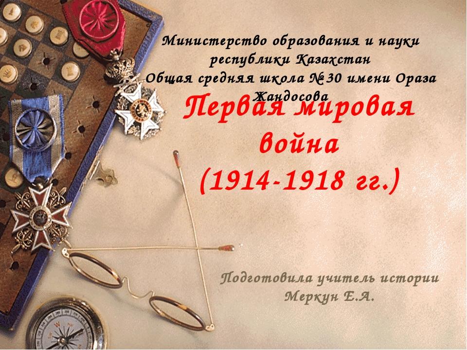 Первая мировая война (1914-1918 гг.) Подготовила учитель истории Меркун Е.А....