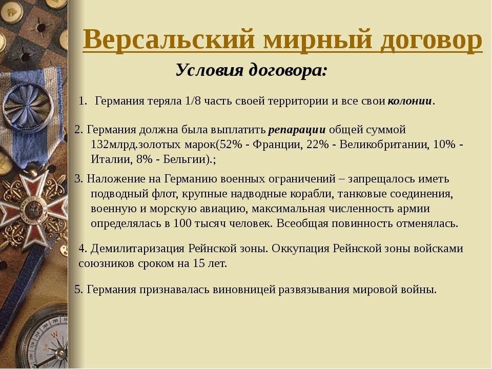 Версальский мирный договор Условия договора: 3. Наложение на Германию военных...