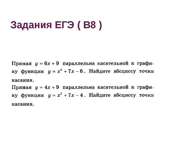 Задания ЕГЭ ( В8 )