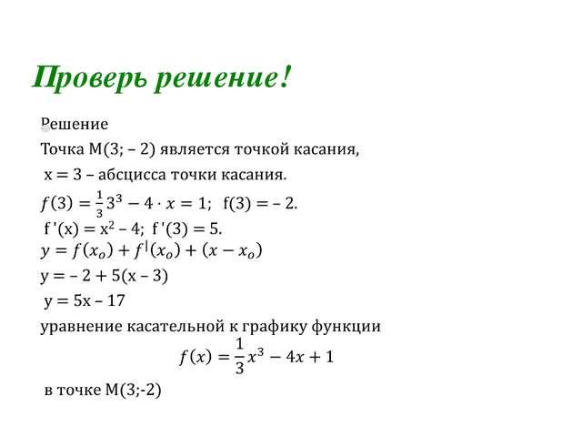 Проверь решение!