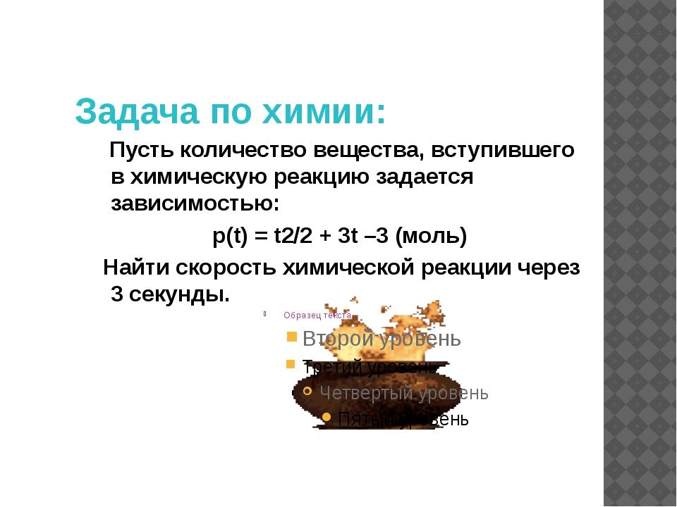 задачи по химии по количеству вещества задница Лучшие