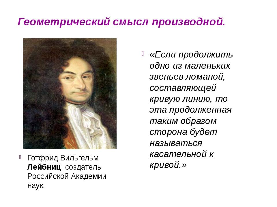 Геометрический смысл производной. Готфрид Вильгельм Лейбниц, создатель Росси...