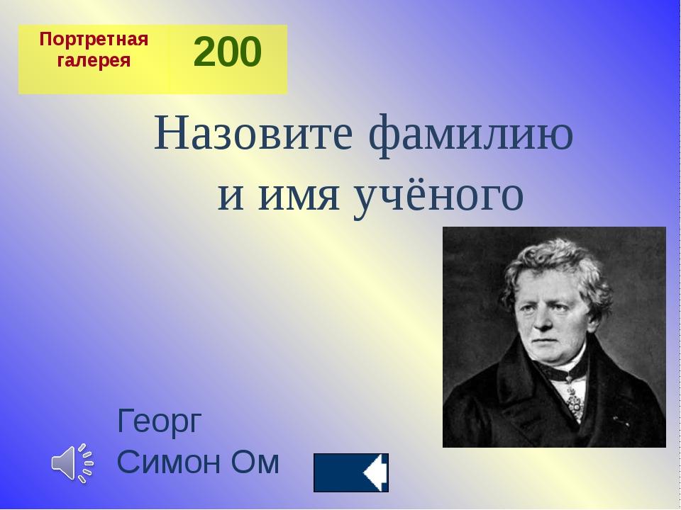 Назовите кто изобрёл первую электрическую лампочку? Первую электрическую ламп...