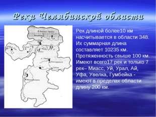 Реки Челябинской области Рек длиной более10 км насчитывается в области 348. И