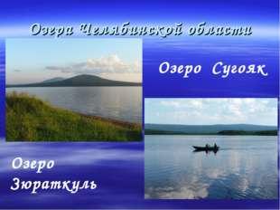 Озера Челябинской области Озеро Зюраткуль Озеро Сугояк