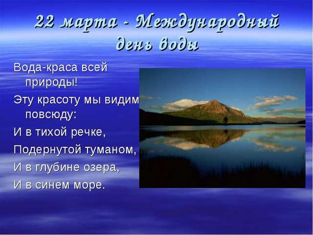 22 марта - Международный день воды Вода-краса всей природы! Эту красоту мы ви...