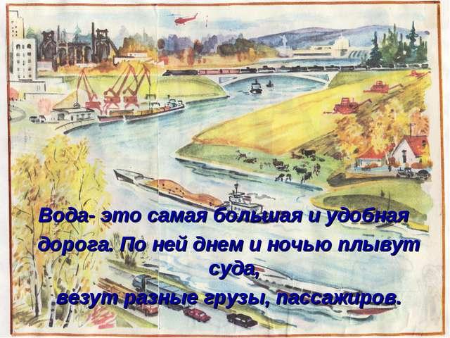 Вода- это самая большая и удобная дорога. По ней днем и ночью плывут суда, в...