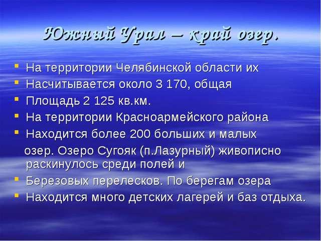 Южный Урал – край озер. На территории Челябинской области их Насчитывается ок...
