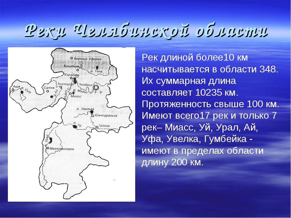Реки Челябинской области Рек длиной более10 км насчитывается в области 348. И...