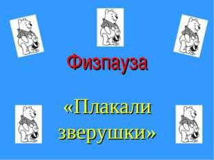 Физпауза «Плакали зверушки»