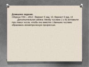 Домашнее задание. Сборник ГИА – 2012 : Вариант 5 зад. 13, Вариант 6 зад. 13 Д