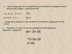 1. Одна из двух данных последовательностей является арифметической прогрессие