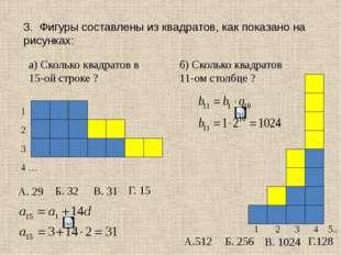 3. Фигуры составлены из квадратов, как показано на рисунках: а) Сколько квадр
