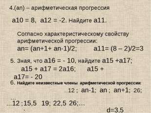 4.(аn) – арифметическая прогрессия а10 = 8, а12 = -2. Найдите а11. Согласно