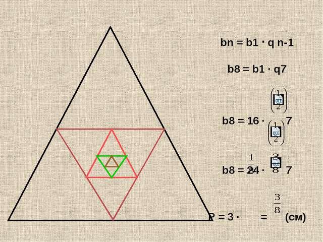 bn = b1 · q n-1 b8 = b1 · q7 b8 = 16 · 7 b8 = 24 · 7 P = 3 · = (cм) Ответ: cм