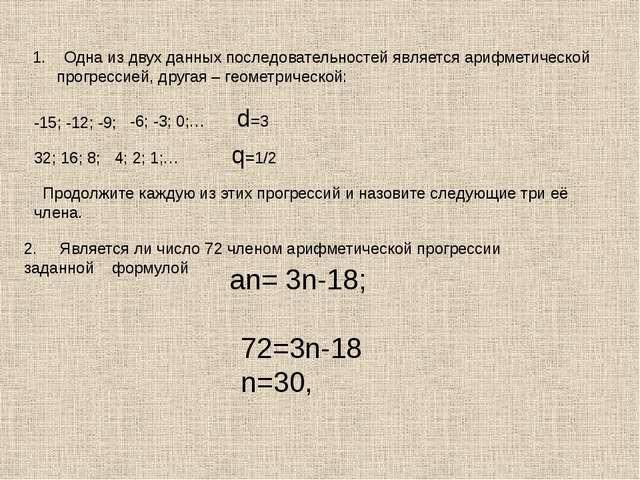 1. Одна из двух данных последовательностей является арифметической прогрессие...