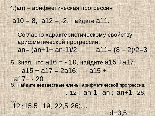 4.(аn) – арифметическая прогрессия а10 = 8, а12 = -2. Найдите а11. Согласно...