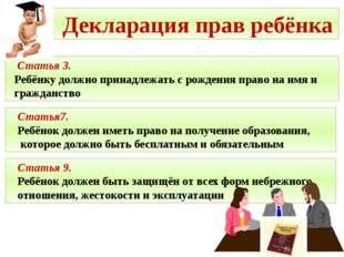 Декларация прав ребёнка Статья 3. Ребёнку должно принадлежать с рождения пра