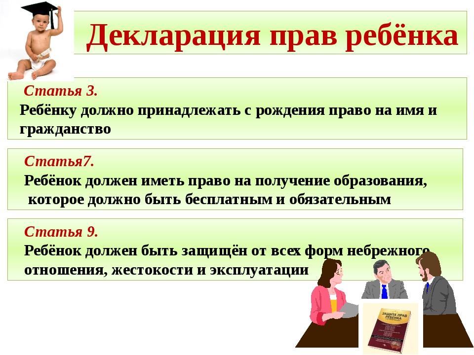 Декларация прав ребёнка Статья 3. Ребёнку должно принадлежать с рождения пра...