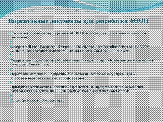 Нормативные документы для разработки АООП Нормативно-правовую базу разработк...