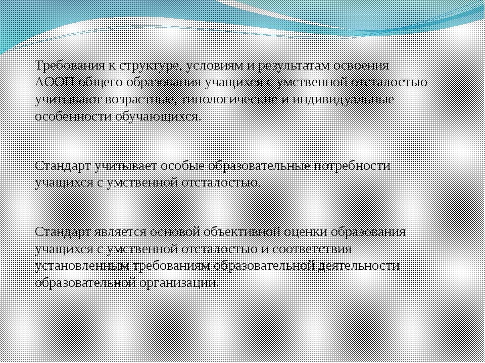 Требования к структуре, условиям и результатам освоения АООП общего образован...