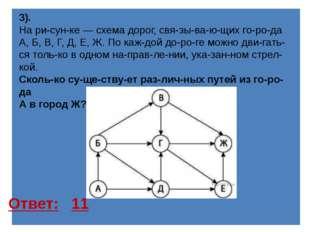 Задание на дом: На рисунке изображена схема дорог, связывающих города A, B,