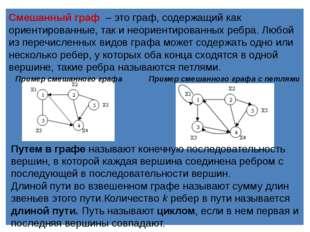 Смешанный граф –это граф, содержащий как ориентированные, так и неориентир