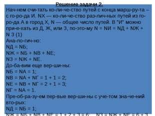 Решение задачи 3. 1. Начнем считать количество путей с конца маршрута