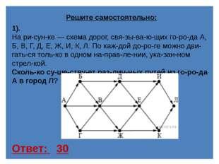 Ответ: 11 3). На рисунке — схема дорог, связывающих города А, Б, В,