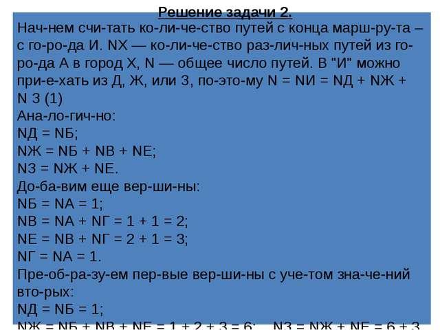 Решение задачи 3. 1. Начнем считать количество путей с конца маршрута...