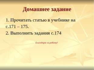 Домашнее задание 1. Прочитать статью в учебнике на с.171 – 175. 2. Выполнить