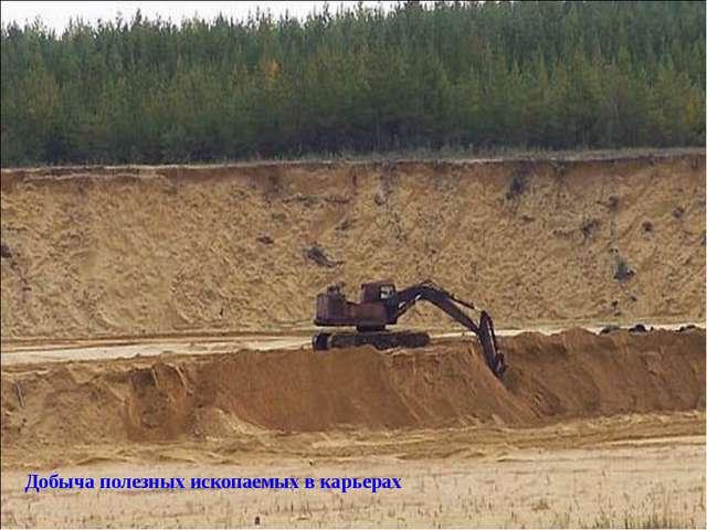 Добыча полезных ископаемых в карьерах