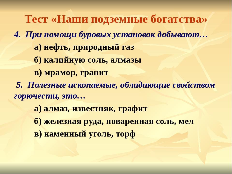 Тест «Наши подземные богатства» 4. При помощи буровых установок добывают… а)...