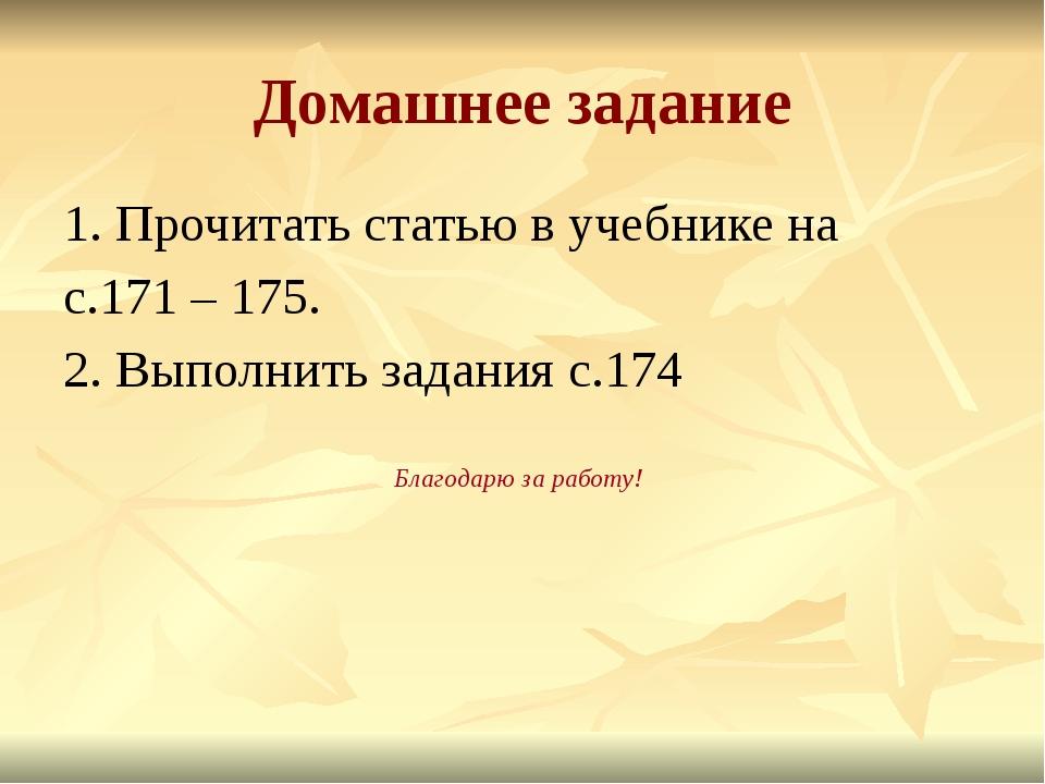 Домашнее задание 1. Прочитать статью в учебнике на с.171 – 175. 2. Выполнить...
