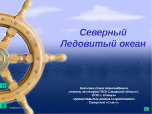 Северный Ледовитый океан Борисова Елена Александровна учитель географии ГБОУ