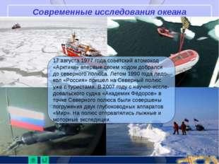 Современные исследования океана 17 августа 1977 года советский атомоход «Аркт