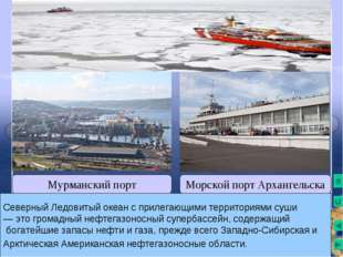 Мурманский порт Морской порт Архангельска Северный Ледовитый океан с прилегаю