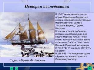 История исследования В 15 и 16 вв. русские поморы плавали с промысловыми целя