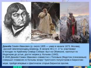 Беринг Витус Ионассен (12.08.1681 — 8.12.1741), мореплаватель, офицер русско