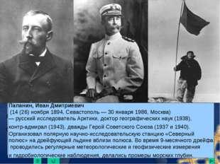 Ру́аль Э́нгельбрегт Гра́внинг А́мундсен ( 16 июля 1872— 18 июня 1928)— нор