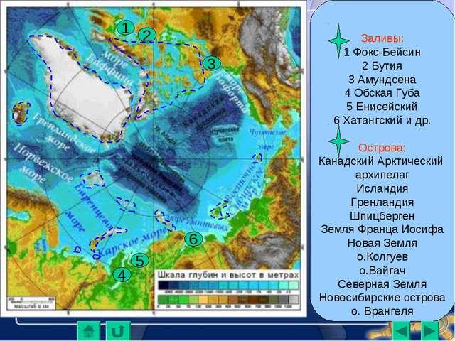 Заливы: 1 Фокс-Бейсин 2 Бутия 3 Амундсена 4 Обская Губа 5 Енисейский 6 Хатан...