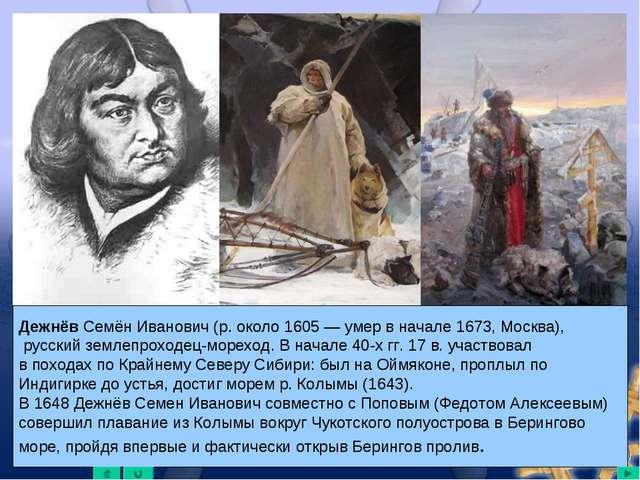 Беринг Витус Ионассен (12.08.1681 — 8.12.1741), мореплаватель, офицер русско...