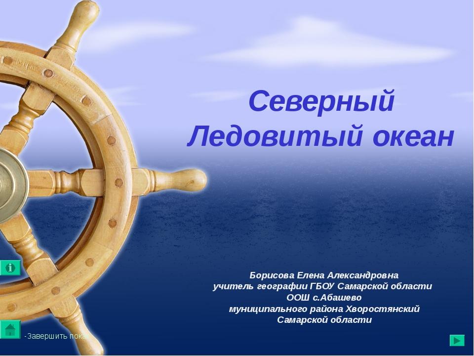 Северный Ледовитый океан Борисова Елена Александровна учитель географии ГБОУ...
