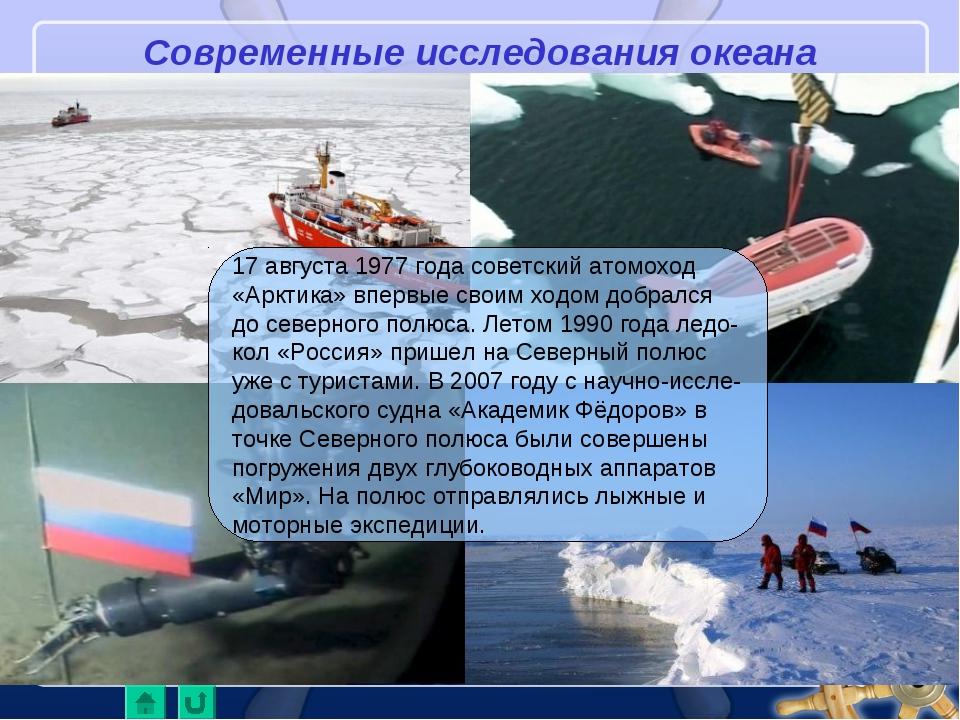 Современные исследования океана 17 августа 1977 года советский атомоход «Аркт...