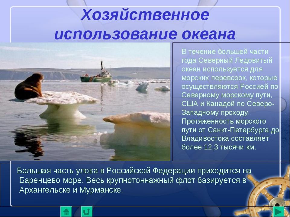 Хозяйственное использование океана В течение большей части года Северный Ледо...