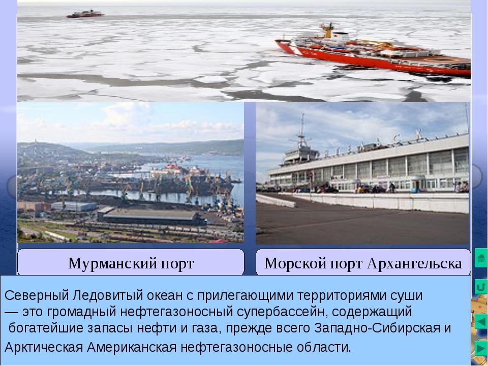 Мурманский порт Морской порт Архангельска Северный Ледовитый океан с прилегаю...